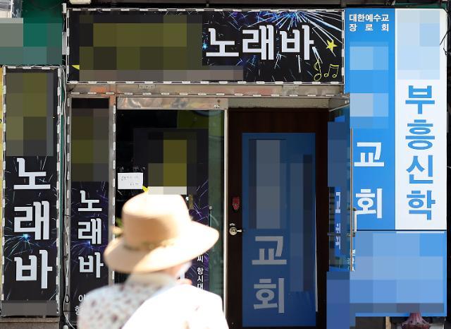 [코로나19] 마스크 착용 안하고 신자들 만난 목회자들 '인천 개척교회 집단감염'