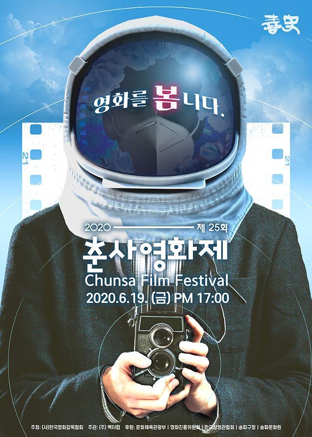 춘사영화제, 19일 개최…코로나19 방역으로 시상식 진행