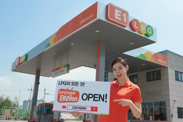 E1, LPG 전문 유튜브 채널 '오렌지 테레비' 오픈