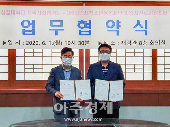 의왕시-성결대 진로교육 인프라조성 업무협약 체결