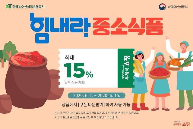 농식품부·aT, '힘내라 중소식품' 온라인기획전 확대 운영