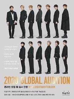 Big Hit娱乐启动全球海选 谁会成为下一个BTS?