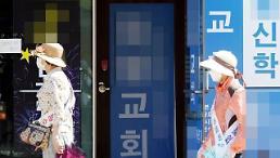 .韩国仁川市教会相关七成病例感染初期无症状.