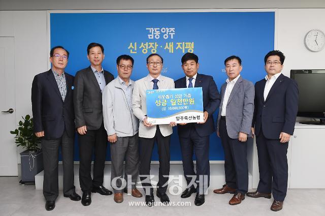 양주축산농협, 사랑의 이웃돕기 성금 1천만원 기부