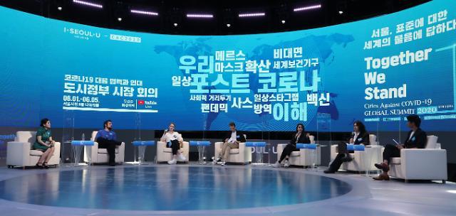 박원순, 감염병 공동대응 국제기구 제안 담긴 서울선언문 채택