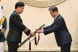 .文在寅出席军队将领晋衔仪式.