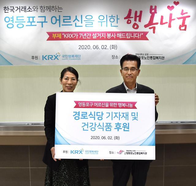 한국거래소, 코로나19 장기화에 독거노인 대상 건강식품 지원