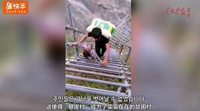 [인민화보]'벼랑 끝 마을'에 찾아온 행복