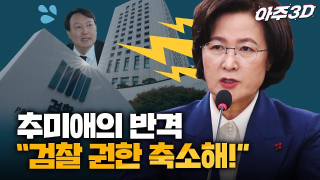 """[영상/아주3D] 총선 기간 조용했던 추미애 장관의 반격? """"검찰 권한 축소해"""""""