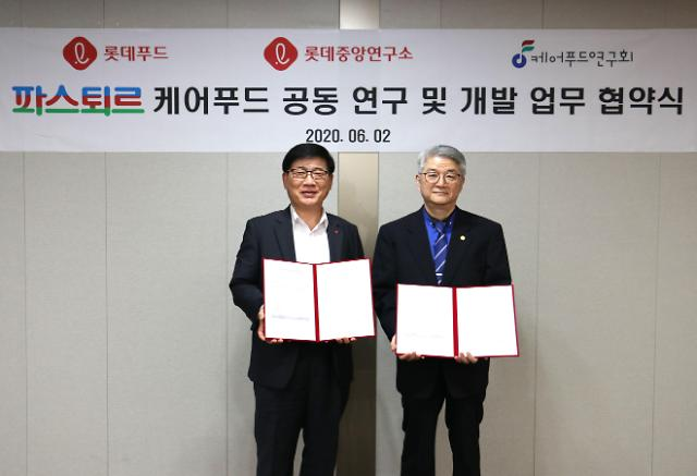 롯데푸드, 케어푸드 시장 본격 진출…케어푸드연구회와 맞손