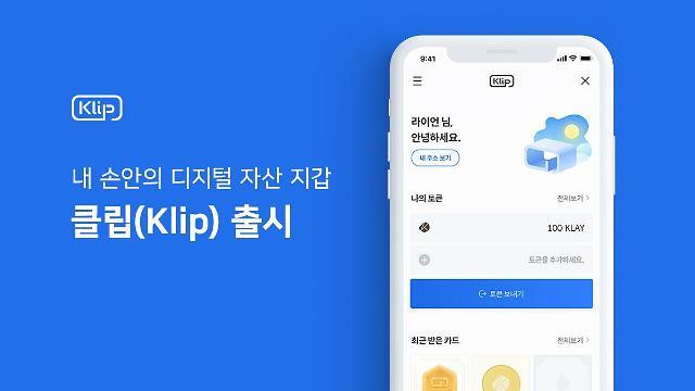 카카오 그라운드X, 디지털 자산 지갑 '클립' 출시... 카카오톡서 이용