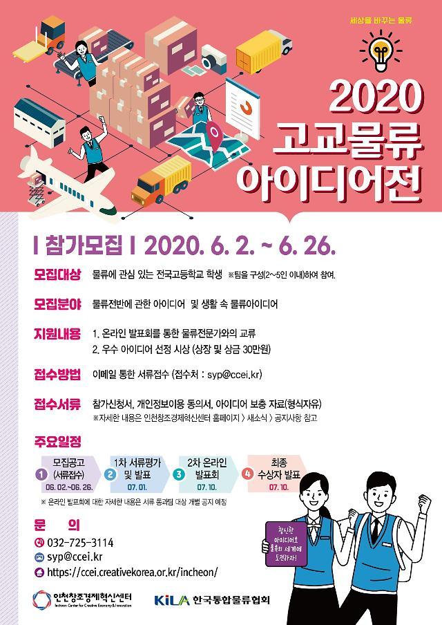 인천창조경제혁신센터  2020년 제3회 고교물류 아이디어전 개최