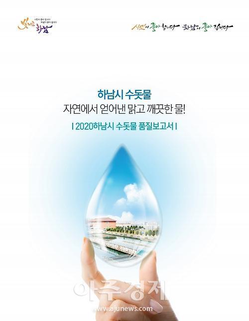 하남시, '2020 수돗물 품질보고서' 발간