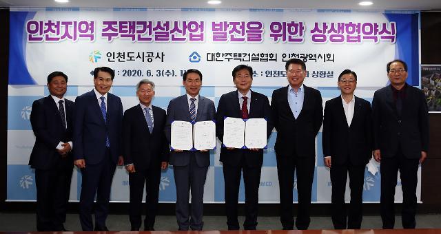 인천도시公-대한주택건설協 상생협약 체결