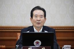 .韩政府公布第三轮追加预算案 系史上最大规模.