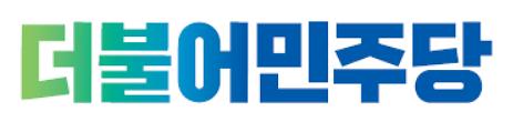 """민주, 대선 경선룰 조기 확정 추진…""""대선주자 반발 방지"""""""