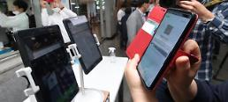 .韩国完善电子出入登记系统抓紧抓实疫情防控.