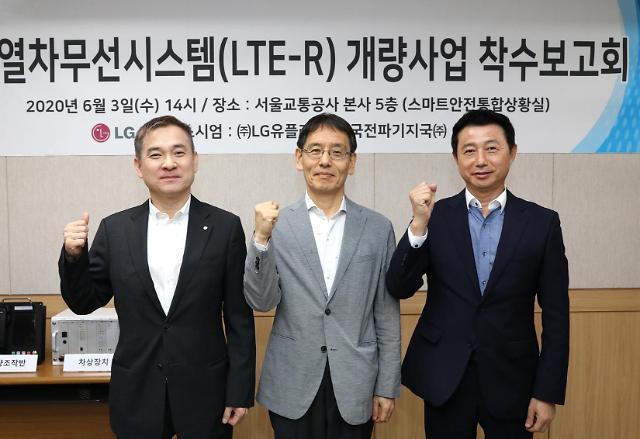 LG유플러스, 서울지하철 4호선에 LTE-R 적용
