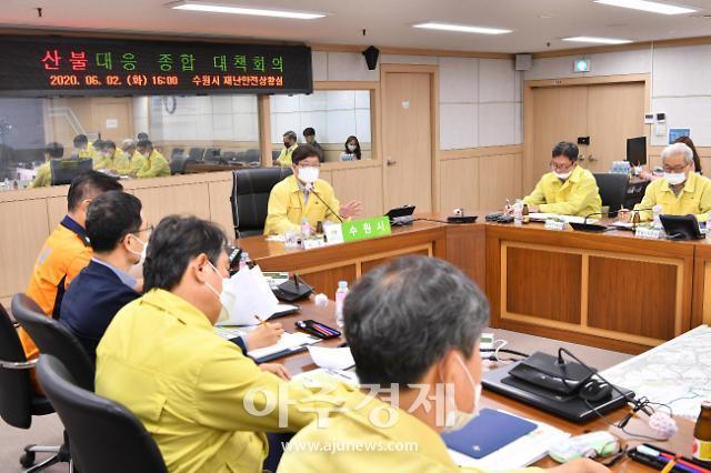 수원시, 산불대응 종합 대책회의 개최...산불대응 시스템 혁신