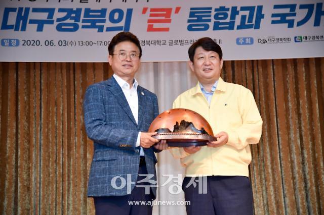 대구경북 행정통합 논의, (사)대구경북학회 주관 학술대회 개최