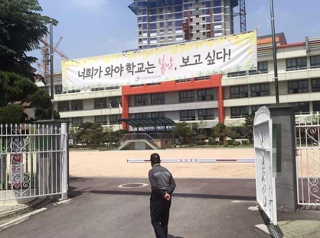 韩政府拟修法为处罚防疫违规补习班提供依据