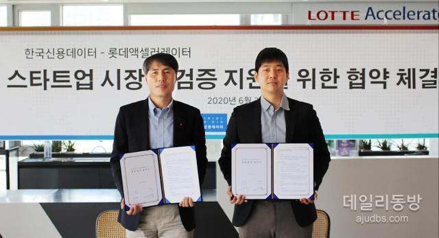 롯데액셀러레이터, 한국신용데이터 파트너사로 스타트업 지원