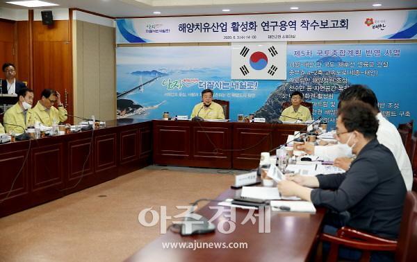 태안군, '해양치유산업 활성화' 적극 나선다!