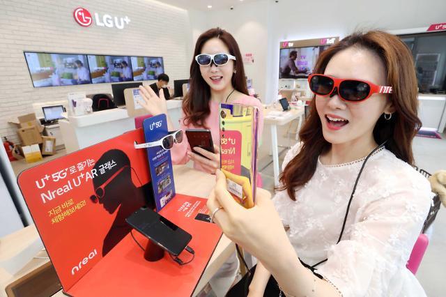"""""""안경처럼 쓰는 스마트폰"""" LG유플러스, AR글라스 세계 최초 출시"""