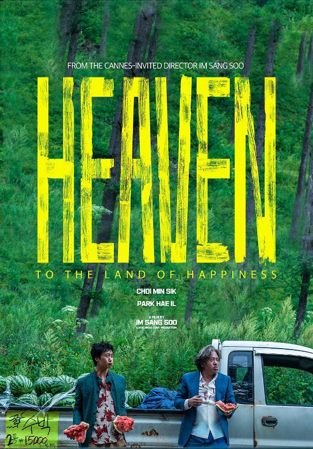 최민식·박해일 헤븐: 행복의 나라로, 제72회 칸 영화제 공식 초청