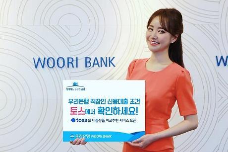 우리은행, 토스 대출상품 비교추천 서비스 개시