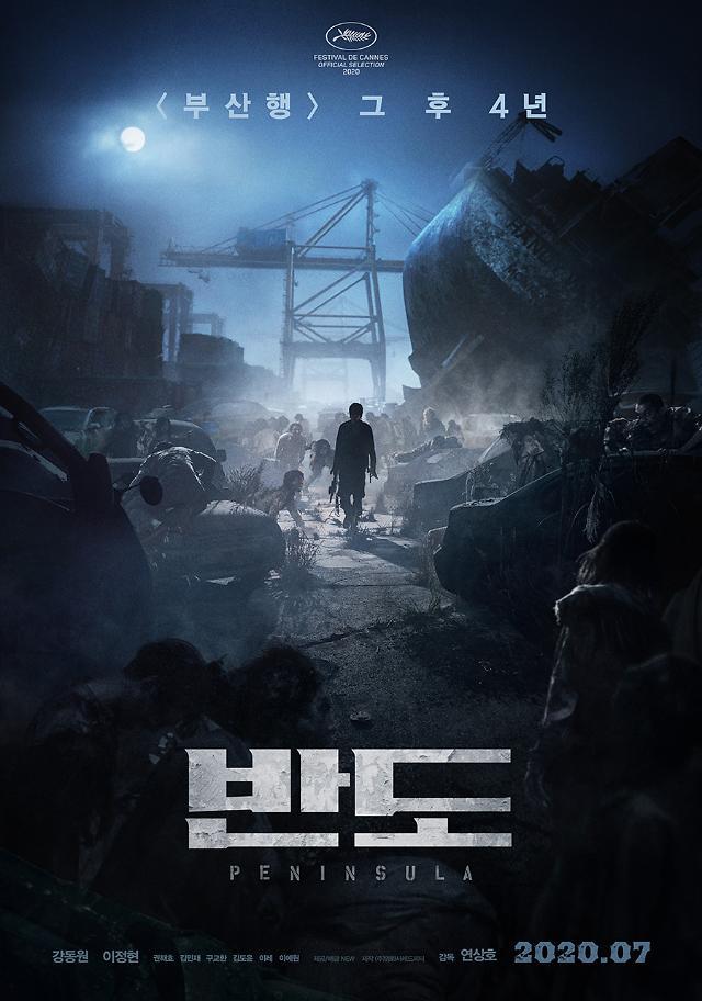 강동원·이정현 반도, 칸 영화제 공식초청작 선정