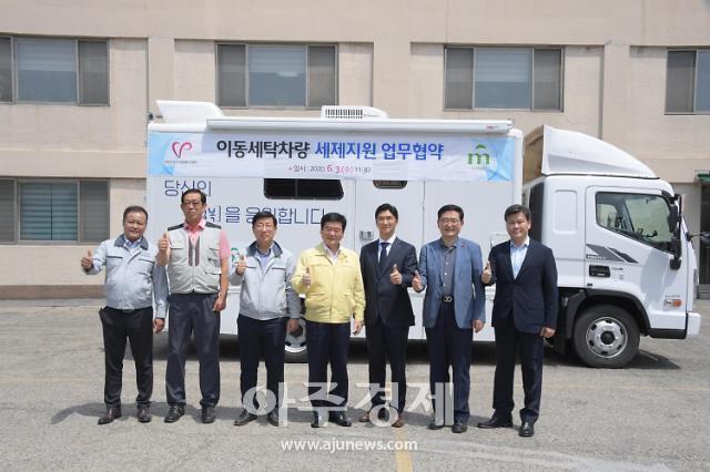 ㈜무궁화, 동두천시자원봉사센터 이동세탁차량 세제지원 협약