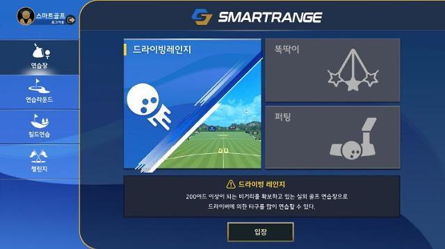 스마트골프, 예비 창업주 위한 최신형 스크린골프 기기∙맞춤 창업 플랜 제공