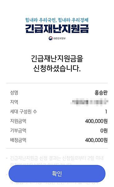 [홍승완의 기사식당] 재난지원금으로 군만두 FLEX, 박 사장이 웃었다