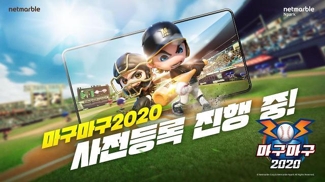 넷마블, 모바일 야구게임 '마구마구 2020' 사전 등록