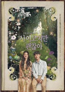《虽然是神经病但没关系》公开海报 甜蜜童话氛围引期待