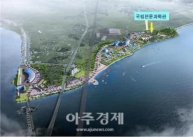 평택시, 경기도 대표로 국립 전문과학관 유치전 참여!
