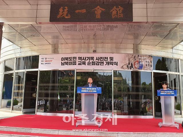 이북5도위, 봉오동 전투 100주년 특별전 개최…스토리텔링으로 본 韓독립운동사