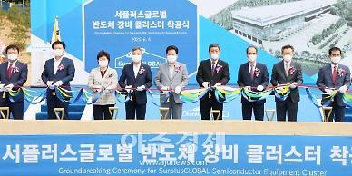 [용인시] 통삼일반산단서 ㈜서플러스글로벌 클러스터 착공