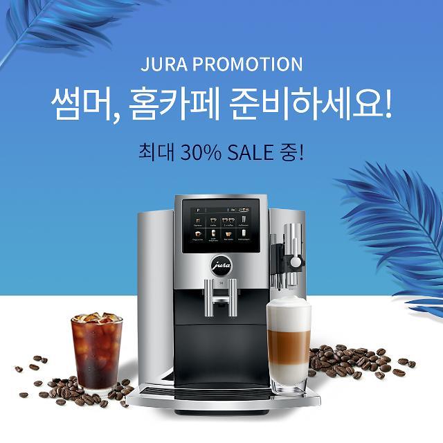 유라, 전자동 커피머신 최대 30% 할인