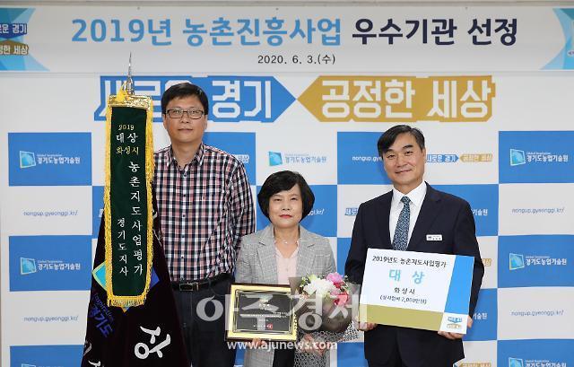 화성시농업기술센터, '2019 경기도농촌지도사업 평가' 대상 수상