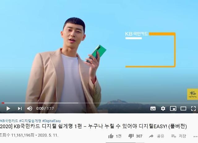 국민카드 유튜브, '대한민국 디지털 고객만족도' 우수 선정