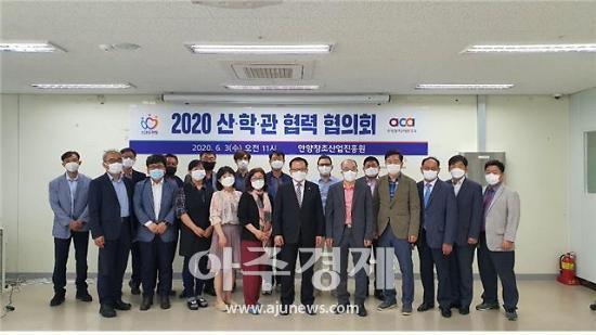 안양창조산업진흥원, '2020 산학관 협력 협의회 열어