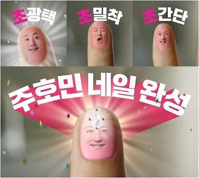 데싱디바, 주호민과 함께한 바이럴 영상광고 공개… 빛네일 파격 변신