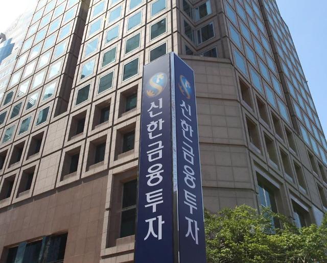 신한금융투자, 현대 안다 인컴트리 리츠 부동산 펀드 판매