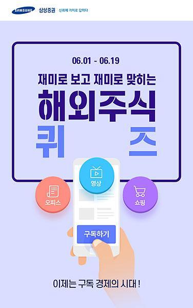 삼성증권, 월간 해외주식 퀴즈 이벤트 진행