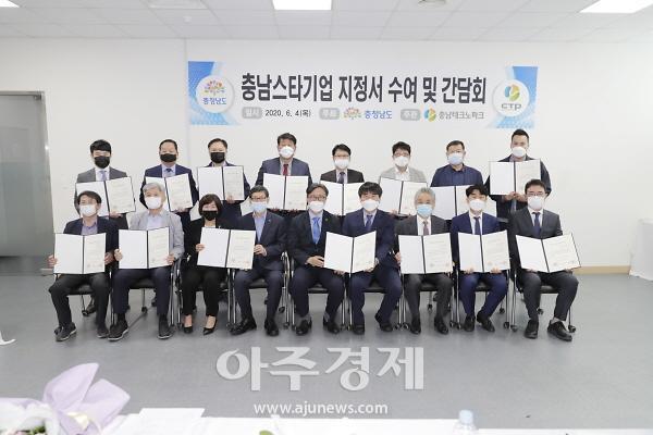 충남도 '제3기 스타기업' 지정…강소기업 성장 지원