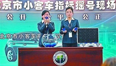 진화하는 中베이징 자동차 번호판 추첨제