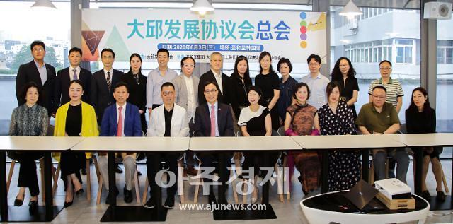 중국 '대구발전협의회' 창립, 우리는 대구의 동반자
