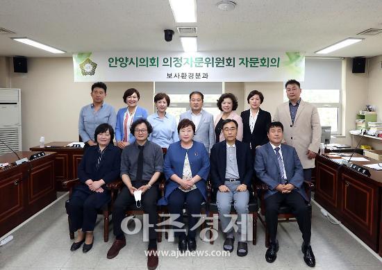안양시의회 보사환경위, 의정자문위원회 자문회의 개최